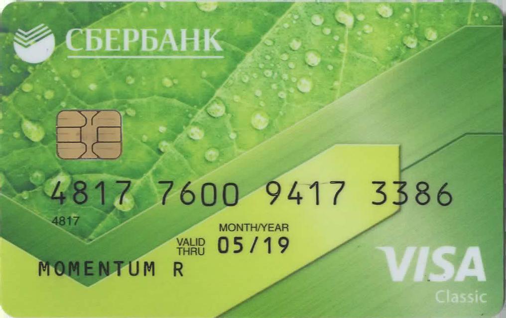 Как активировать дебетовую карту Сбербанка?