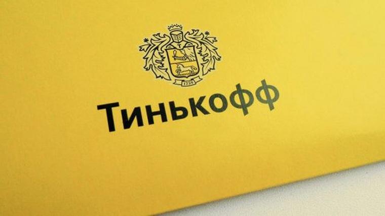 Как закрыть карту банка Тинькофф?