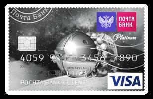 Все о кредитной карте Почта Банка 120 дней без процентов
