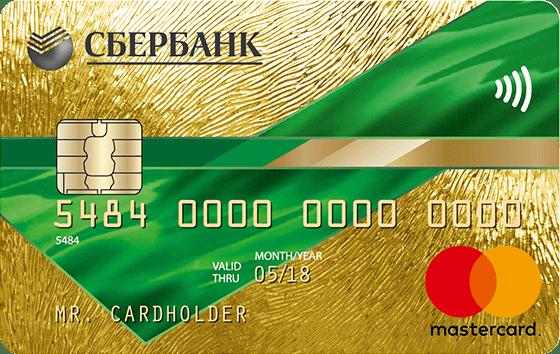 Все о золотой кредитной карте Сбербанка